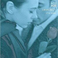 シネマに恋して〜SF・アクション【CD/映画音楽集(その他)】