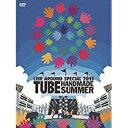 【訳あり・アウトレット品】TUBE/TUBE Live Around Special 2013 HANDMADE SUMMER〈初回生産限定盤・2枚組〉<初回出...