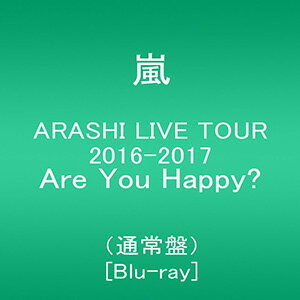 嵐/ARASHI LIVE TOUR 2016-2017 Are You Happy?(通常盤) 【Blu-ray・ミュージック/J-POP】【新品】