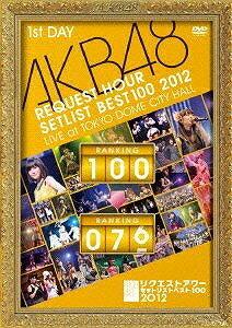 AKB48/リクエストアワーセットリストベスト100 2012 DVD 第1日目【DVD/邦楽】