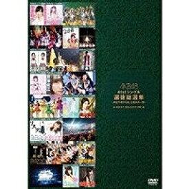 AKB48/41stシングル選抜総選挙〜順位予想不可能 大荒れの一夜〜BEST SELECTION【DVD/邦楽】