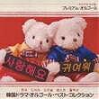 PREMIUM ORGEL 韓国ドラマ・オルゴール・ベスト・コレクション【CD/イージーリスニング/オムニバス(オルゴール類)】