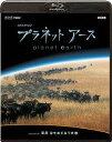 B〉6 プラネットアース 「草原 命せめぎあう大地」【Blu-ray・ドキュメント/その他】