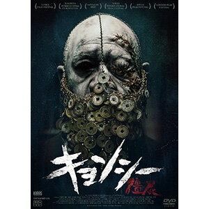 キョンシー('13香港)【DVD/洋画アクション|ホラー】