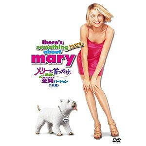 メリーに首ったけ もっと過激に全開(フルスロットル)バージョン('98米)【DVD/洋画コメディ|恋愛 ロマンス】