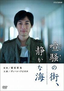 喧騒の街 静かな海【DVD/邦画ドラマ】