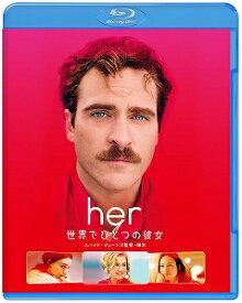 【アウトレット品】her/世界でひとつの彼女('13米)【Blu-ray/洋画SF ドラマ】