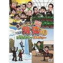 東野・岡村の旅猿10 プライベートでごめんなさい… スペシャルお買得版 【DVD・お笑い/バラエティ】【新品】