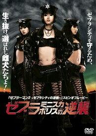 【アウトレット品】ゼブラミニスカポリスの逆襲【DVD/邦画アクション|警察 刑事】