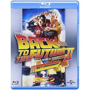 【アウトレット品】バック・トゥ・ザ・フューチャー PART2('89米)【Blu-ray/洋画SF|アドベンチャー】