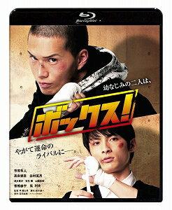 ボックス!('10TBS/東宝/電通/MBS/IMJエンタテインメント/S・D・P/アプレ/CBC/WOWOW/ハピネット/RKB/Yahoo!Japan/太田出版)〈2枚組〉【Blu-ray/邦画スポーツ|青春|ドラマ】