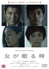 女が眠る時('16「女が眠る時」製作委員会)【DVD/邦画ミステリー】