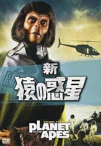 【アウトレット品】新・猿の惑星('71米)【DVD/洋画SF】