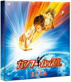 カンフーハッスル 達人之素(たつじんのもと) コレクターBOX('04中国/米)〈初回生産限定・2枚組〉【DVD/洋画アクション|コメディ】初回出荷限定