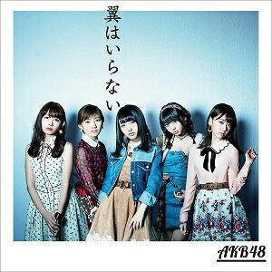 AKB48/翼はいらない(Type A)【CD/邦楽ポップス】初回出荷限定盤(初回限定盤)