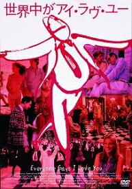 【アウトレット品】世界中がアイ・ラヴ・ユー-デジタル・レストア・バージョン-('96米)【DVD/洋画コメディ 恋愛 ロマンス ミュージカル】