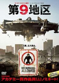 【アウトレット品】第9地区('09米)【DVD/洋画アクション SF】