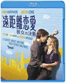 【アウトレット品】遠距離恋愛 彼女の決断('10米)【Blu-ray/洋画恋愛 ロマンス】
