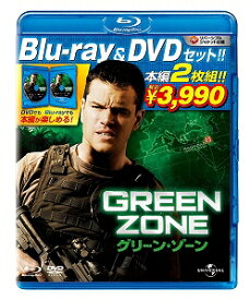 【アウトレット品】グリーン・ゾーン ブルーレイ&DVDセット('10米)〈2枚組〉【Blu-ray/洋画戦争|アクション|サスペンス】
