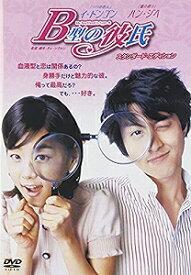 B型の彼氏 スタンダード・エディション('05韓国)【DVD/洋画コメディ|恋愛 ロマンス】