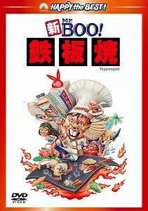 【アウトレット品】新Mr.BOO!鉄板焼 デジタル・リマスター版('84香港)【DVD/洋画アクション|コメディ】