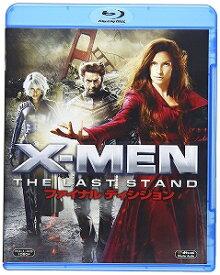 【アウトレット品】X-MEN:ファイナル ディシジョン('06米)【Blu-ray/洋画アクション|SF】