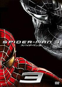 スパイダーマン3('07米)【DVD/洋画アクション 青春 アドベンチャー】