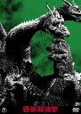 【アウトレット品】怪獣総進撃('68東宝)[東宝DVD名作セレクション]【DVD/邦画特撮】