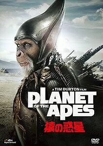 【アウトレット品】PLANET OF THE APES/猿の惑星('01米)【DVD/洋画SF|アドベンチャー】