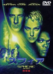 【アウトレット品】スフィア 特別版('98米)【DVD/洋画アクション|SF】