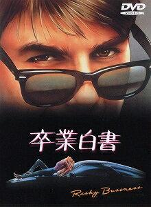 卒業白書('83米)【DVD/洋画青春|ドラマ】