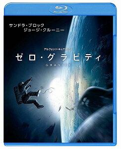 ゼロ・グラビティ('13米)【Blu-ray/洋画SF|サスペンス】