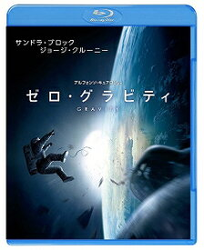 【アウトレット品】ゼロ・グラビティ('13米)【Blu-ray/洋画SF サスペンス】