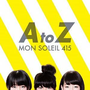【アウトレット品】モンソレイユ415/A to Z【CD/邦楽ポップス】