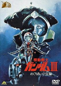 【アウトレット品】■限〉3機動戦士ガンダムめぐりあい宇宙編【DVD・オリジナルアニメ】