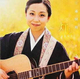 【アウトレット品】三浦明利/灯り-akari-【CD/邦楽ポップス】