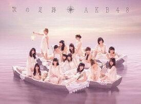 AKB48/次の足跡(Type A)【CD/邦楽ポップス】初回出荷限定盤(初回限定盤)