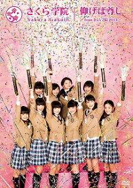 【アウトレット品】さくら学院/仰げば尊し〜from さくら学院 2014〜 TYPE A【DVD/邦楽】