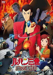 ルパン三世 血の刻印 永遠のmermaid【DVD/アニメ】