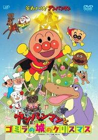 それいけ!アンパンマン アンパンマンとゴミラの城のクリスマス【DVD/アニメ】