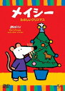 【アウトレット品】メイシー たのしいクリスマス【DVD/アニメ】