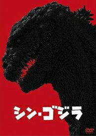 【アウトレット品】シン・ゴジラ('16東宝)〈2枚組〉【DVD/邦画SF|特撮】