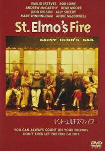 セント・エルモス・ファイアー('85米)【DVD/洋画恋愛 ロマンス|青春】