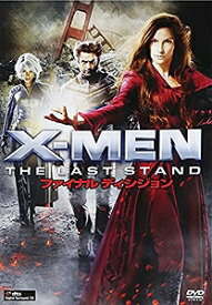 【アウトレット品】X-MEN:ファイナル ディシジョン('06米)【DVD/洋画アクション|SF】