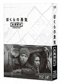 ぼくらの勇気 未満都市 Blu-ray BOX〈4枚組〉【Blu-ray/邦画SF|ドラマ】