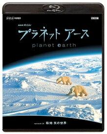 【アウトレット品】NHKスペシャル プラネットアース episode08 極地 氷の世界【Blu-ray/ドキュメント、環境ビデオ(BGV)】