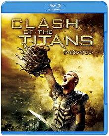 【アウトレット品】タイタンの戦い('10米)【Blu-ray/洋画アクション】