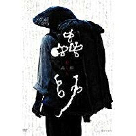 【アウトレット品】蟲師('06「蟲師」フィルムプロジェクト)【DVD/邦画ホラー|ファンタジー|ミステリー】