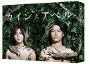 カインとアベル Blu-ray BOX〈3枚組〉【Blu-ray/邦画恋愛 ロマンス 家族 兄弟 ドラマ】