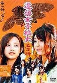 【アウトレット品】道徳女子短大 エコ研 第一話「セミ」【DVD/邦画ドラマ】